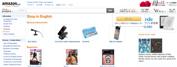Amazon Japan's localized website focuses on electronics and entertainment.